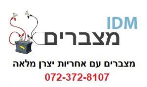 חנות IDM מצברים